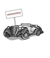 Защита продавцаб у авто при договоре о гарантии